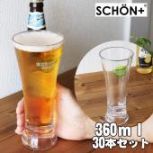 トライタン樹脂製のピルスナーグラス360ml×30本セットです。 ピルスナーグラスは印象深いテーブル...