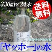 珍しく貴重な「国産」の天然炭酸水。  福島奥会津金山に温泉分析書を伴った国内でも珍しい天然の炭酸泉が...