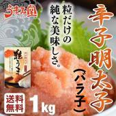 食品ロスを減らそう 博多 辛子 明太子 1kg 取り寄せ グルメ メーカー品( ふくや かねふく や...