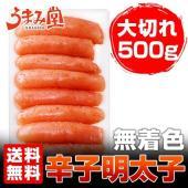 博多 辛子 明太子 500 g 取り寄せ グルメ メーカー品( ふくや かねふく やまや 福さ屋 な...