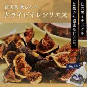 富田俊秀さんが作る幻の黒イチジク「ビオレソリエス」のドライフルーツです。  幻の黒イチジクとも評され...