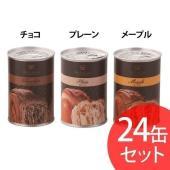※予告なくパッケージデザインが変更となる場合がございます。 ●100g×24缶入 ●商品箱サイズ(c...