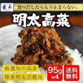 ☆ 1000円ポッキリ ☆  魚屋が素材、味にこだわりぬいた明太高菜です! 他所にはないやみつき必至...