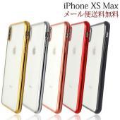対応機種 iPhone XS Max  iPhone XS Max用のメタリックバンパーソフトクリア...