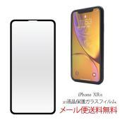 対応機種 iPhone XR 付属品 クリーナーシート  3Dの立体設計でiPhone XRの前面の...