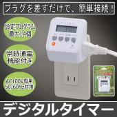 【仕様】 定格電圧:AC100V 50/60Hz 最大定格入力電圧:1500W 消費電力:1W 最小...