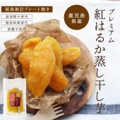 商品名:プレミアム 紅はるか 焼き干し芋 内容量:150g 原材料:さつまいも(鹿児島県産べにはるか...