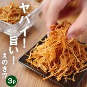 名称:えのきチップス 3パックセット 原材料名:乾燥えのき(鹿児島県製造)、食用なたね油、食塩、調味...