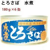 とろさば 水煮 180g 6缶  送料無料  脂の乗ったサバを、調味料の塩も厳選して、無添加で骨まで...