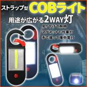 カバンやベルトに取り付けができるストラップ型  ライトを手に持たずご使用いただけるので夜のウォーキン...