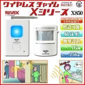 X850は 受信チャイム【X800】と人感送信機【X50】のセット品 送信機・受信機は組み合わせ自由...