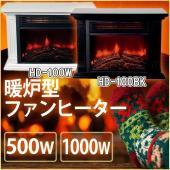 暖炉型ファンヒーター HD-100  ゆらめく炎が優しい暖炉の雰囲気を演出  自分の部屋にさりげなく...