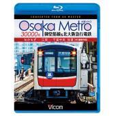 VB-6763 リニアPCM 113分+映像特典2分 2018年12月21日発売  Osaka Me...