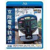 VB-6765 リニアPCM 187分+映像特典5分 2019年1月21日発売  京阪電気鉄道の全路...