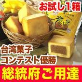台湾総統府御用達・台湾伝統菓子コンテスト【優勝賞】のパイナップルケーキ
