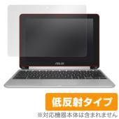 ASUS Chromebook Flip C101PA に対応した映り込みを抑える低反射タイプの液晶...