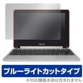 ASUS Chromebook Flip C101PA に対応した目にやさしいブルーライトカットタイ...
