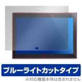 SoftBank / Y!mobile Lenovo TAB4 に対応した目にやさしいブルーライトカ...
