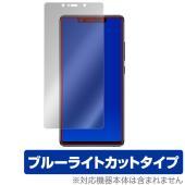 Xiaomi Mi 8 SE に対応した目にやさしいブルーライトカットタイプの表面用保護シート Ov...