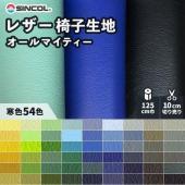 ■メーカー:シンコール オールマイティ ■タイプ:PVC-6MF ■サイズ:125cm巾 ■1巻(梱...