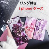 バンカーリング付き ケータイケース カバー 大理石風 オシャレ iPhone7 Plus iPhon...