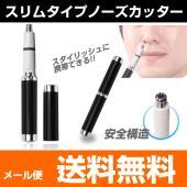鼻毛カッター  安全にスピーディーにハナ毛の処理ができます!!  携帯に便利なスティックタイプ カバ...