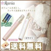 信頼の日本製、口コミで広まった人気のヒートカッターです。 チクチクしない 新しいムダ毛処理トリマー ...