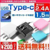 アンドロイドスマホ USB Type-c 用急速充電器 高出力2400mAh 使いやすいコード長1....