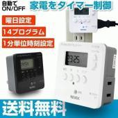 設定が簡単になったタイマーコンセント 送料無料  家電が不要な時間はスイッチOFF 必要な時間はスイ...