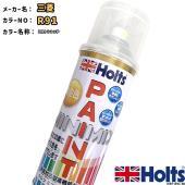 商品名 ペイント スプレー 三菱 R91 メーカー名 Holts ホルツ シリーズ MINIMIX ...