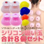 【シリコン吸い玉合計8個】  WAKASUGIのシリコン製カッピング  ピンクソフトタイプ2個(高さ...