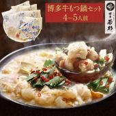 創業昭和56年、本場博多で愛され続けて来た 老舗のもつ鍋専門店「博多若杉」。  30年以上の歴史を持...