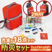 リュックやショルダーとして使用できるバッグに、避難時に必要なアイテムをセットした緊急避難、帰宅支援防...