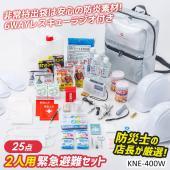 万一の災害に備え、最低限必要なものを揃えた2人用防災セット。 非常持出袋は燃えにくい日本防炎協会認定...