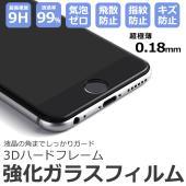 ●ポイント1:表面硬度9H 硬度9Hの特殊加工ガラスフィルムが大切なiPhoneの液晶を保護します。...