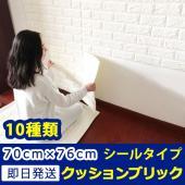 ■クッションタイプのブリックレンガ壁紙シール(レンガシート)です。シールタイプのカッティングシートな...