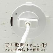 【商品の特徴】 女性でも取り付け簡単!電気コードで吊るすペンダント照明用の引っ掛けシーリングの差し込...