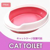 シンプルなのにとってもおしゃれ!!猫用トイレです。 オープンタイプで猫ちゃんが出入りしやすく、普段の...