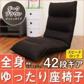 まるでソファのような座り心地! ソファのような座り心地を追求した、低反発の座椅子です。 全面に低反発...