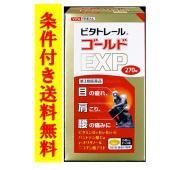 <製品名> ビタトレールEXP 270錠 <製品の特徴>  【ビタトレール ゴールドEXPの商品詳細...