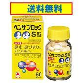 <製品名> ベンザブロックS錠 60錠 <製品の特徴>  ●鼻汁の分泌を抑えるヨウ化イソプロパミドと...