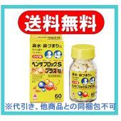 製品名  ベンザブロックSプラス錠 製品の特徴  ●ヨウ化イソプロパミドとd-クロルフェニラミンマレ...