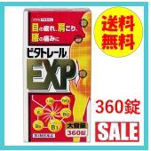 <製品名> ビタトレールEXP 360錠 <製品の特徴>  ビタミンB1・B6・B12は神経や筋肉に...