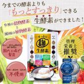 【特徴】 こだわりの厳選素材をギュッと凝縮した生酵素サプリ 9種類 の 雑穀米を3種類の麹菌で発酵さ...