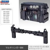 【商品説明】 バケットマウスシリーズ・ランガンBOXシリーズに装着可能なマルチハンガーBM。 使用頻...