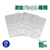 【15枚セットです】 お試し価格!メール便送料無料!  必要なときにすぐ使えるカット済み袋タイプ。 ...