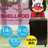 スーツケースレンタル SHELLPOD 100L ご利用開始日2日前までにお届け! 一時帰国・出張・...