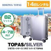 スーツケースレンタル RIMOWA TOPAS 82L ご利用開始日2日前までにお届け! 一時帰国・...