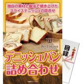 【パネもく!ボローニャ デニッシュパン詰め合わせ(A4パネル付)結婚式二次会・忘年会・ゴルフコンペ・...
