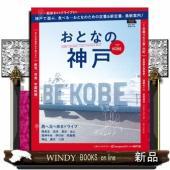 内容:遊んで、食べて…1日楽しめる神戸本の最新版は、ちょっとおとな世代向け。話題の新店はもちろん、改...